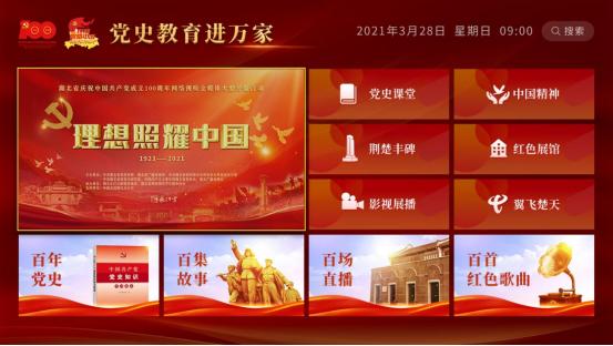 天翼高清・长江云TV上线建党百年专区《党史教育进万家》
