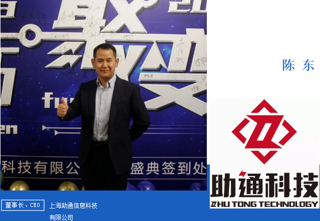 助通科技董事长陈东专访:十年磨一剑,让5G消息赋能千行百业