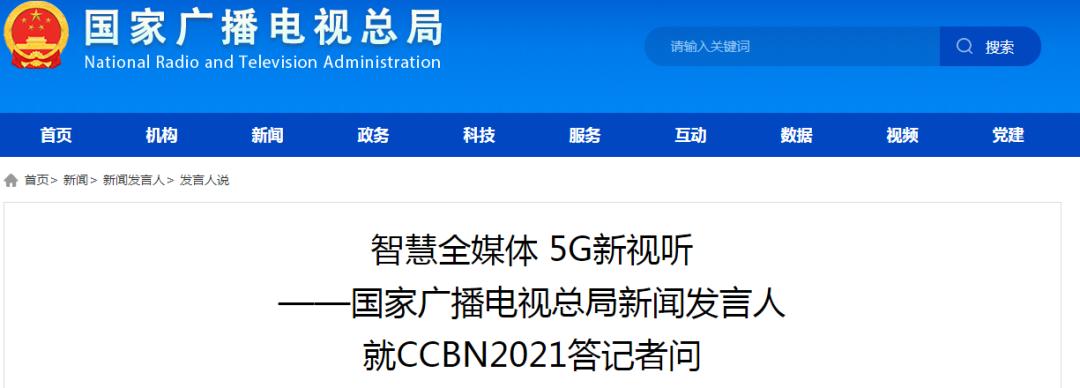 CCBN2021展会重大看点——全国一网与广电5G建设一体化