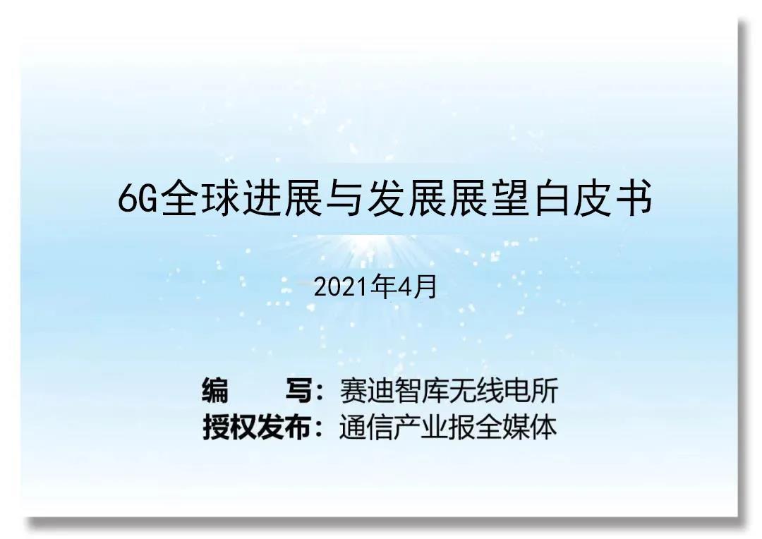 6G全球进展与发展展望白皮书