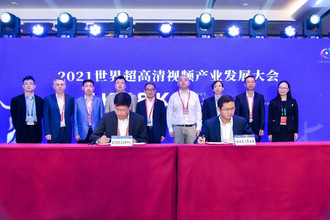 广东超高清视频前端系统创新中心联盟成立,4K花园等创始股东企业入驻白云区