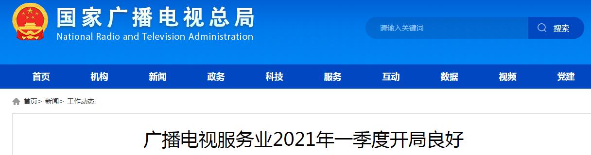 广电总局:IPTV平台分成收入30亿元,OTT集成服务业务收入19亿元