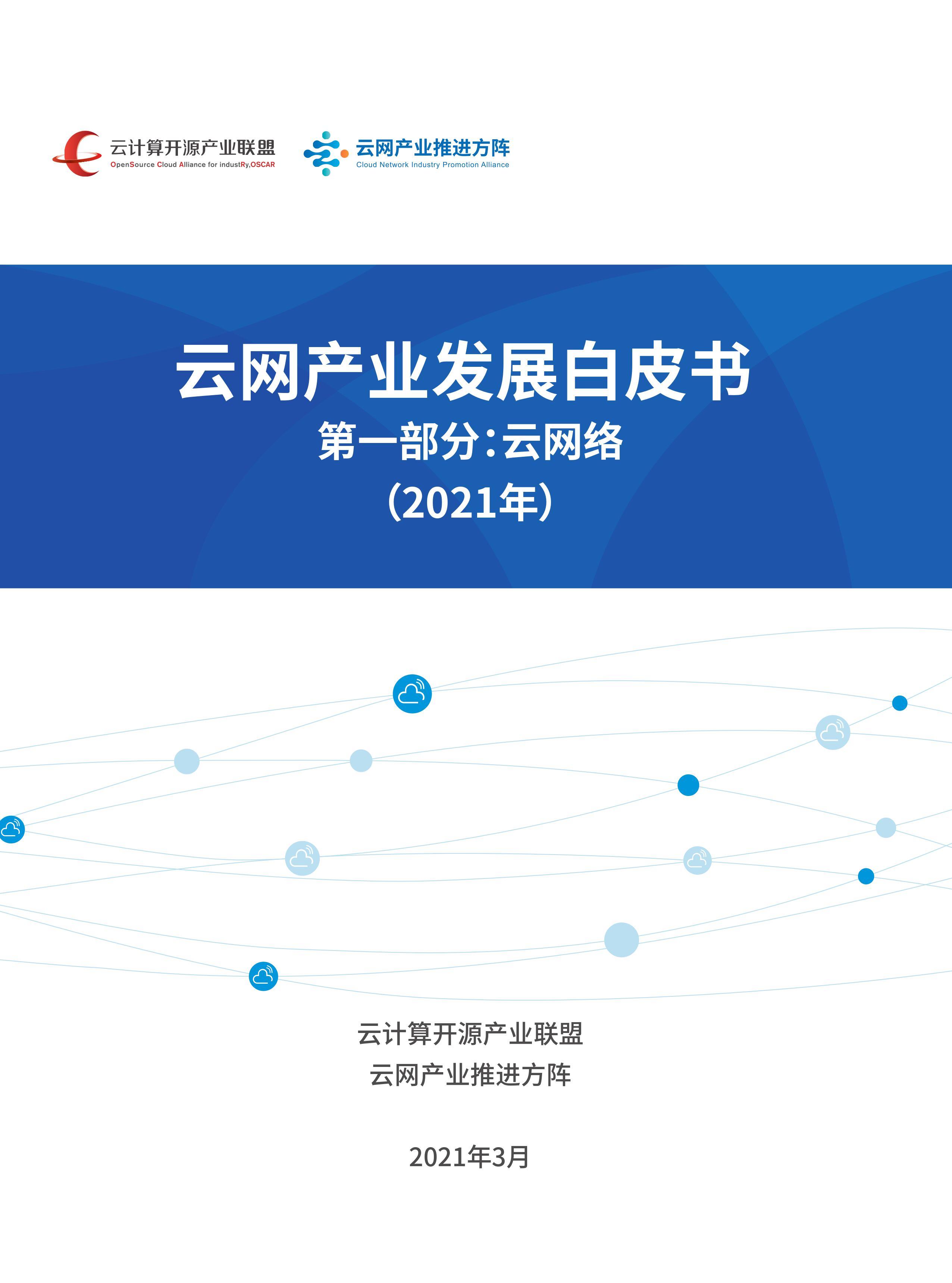 《云网产业发展白皮书》聚焦云网产业 推动云计算发展