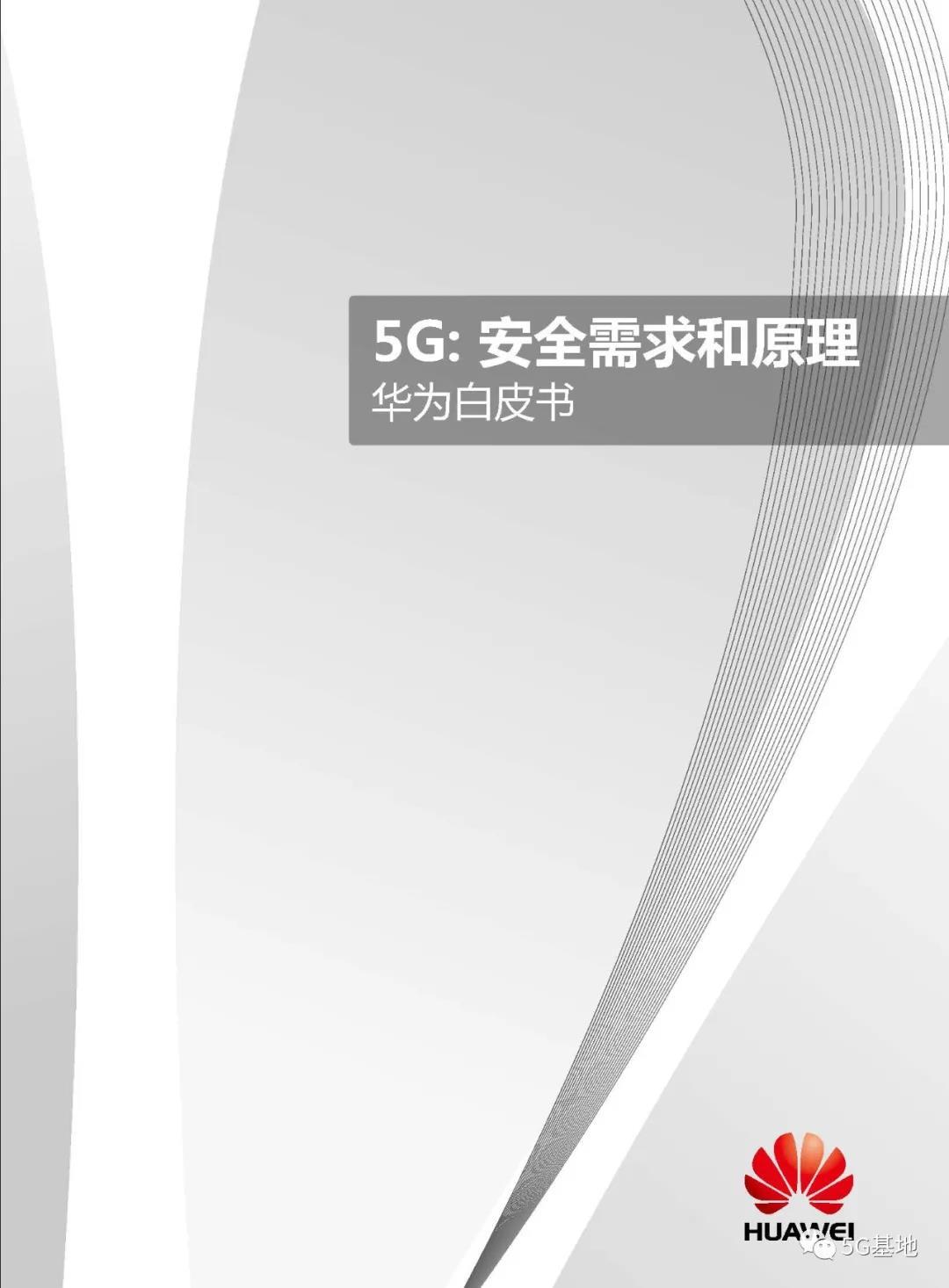 《华为5G安全白皮书》 为5G安全总体构想及其新的挑战指明方向