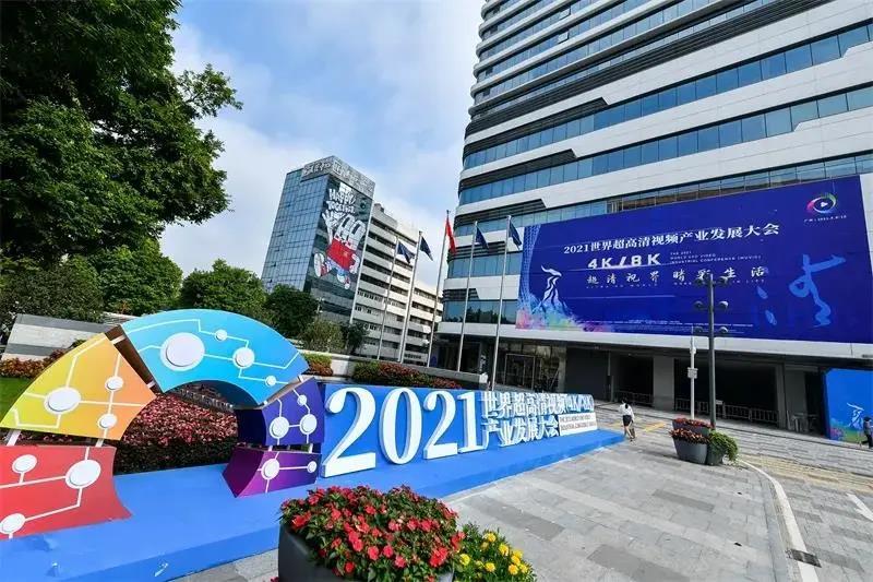 广电700MHz、5G NR广播业务亮相!2021世界超高清视频产业发展大会亮点荟集
