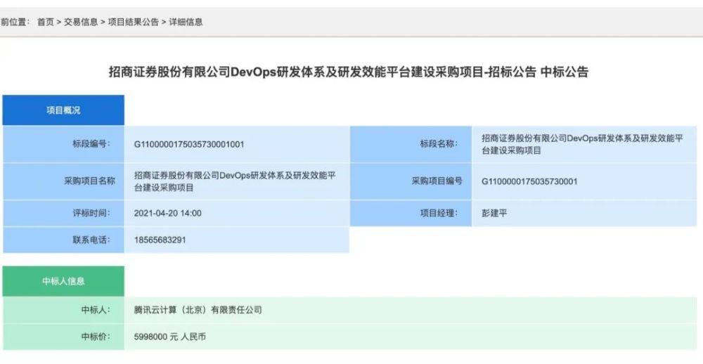 腾讯云计算中标招商证券DevOps研发体系及研发效能平台建设采购项目