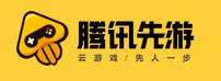 云游戏平台腾讯先游支持PC/TV/手机三端互通