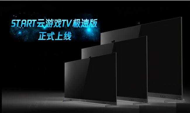 START云游戏极速版正式上线于长虹智能电视