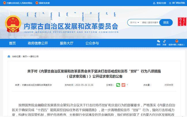 """内蒙古:打击惩戒虚拟货币""""挖矿""""行为"""