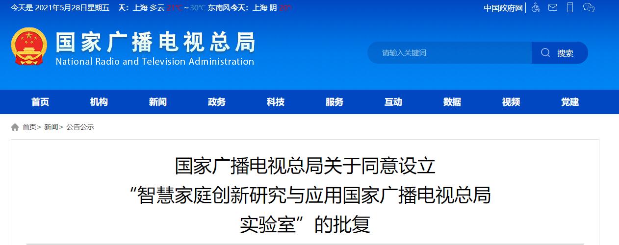 """广电总局关于同意设立""""智慧家庭创新研究与应用国家广播电视总局实验室""""的批复"""