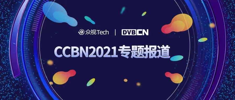 CCBN2021|中国广电副总经理曾庆军:2021年计划开通40万5G基站