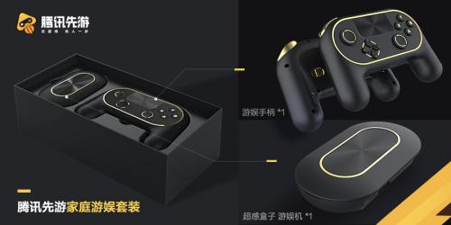 云游戏平台腾讯先游将推出家庭游娱套装 包含手柄和网络多媒体终端
