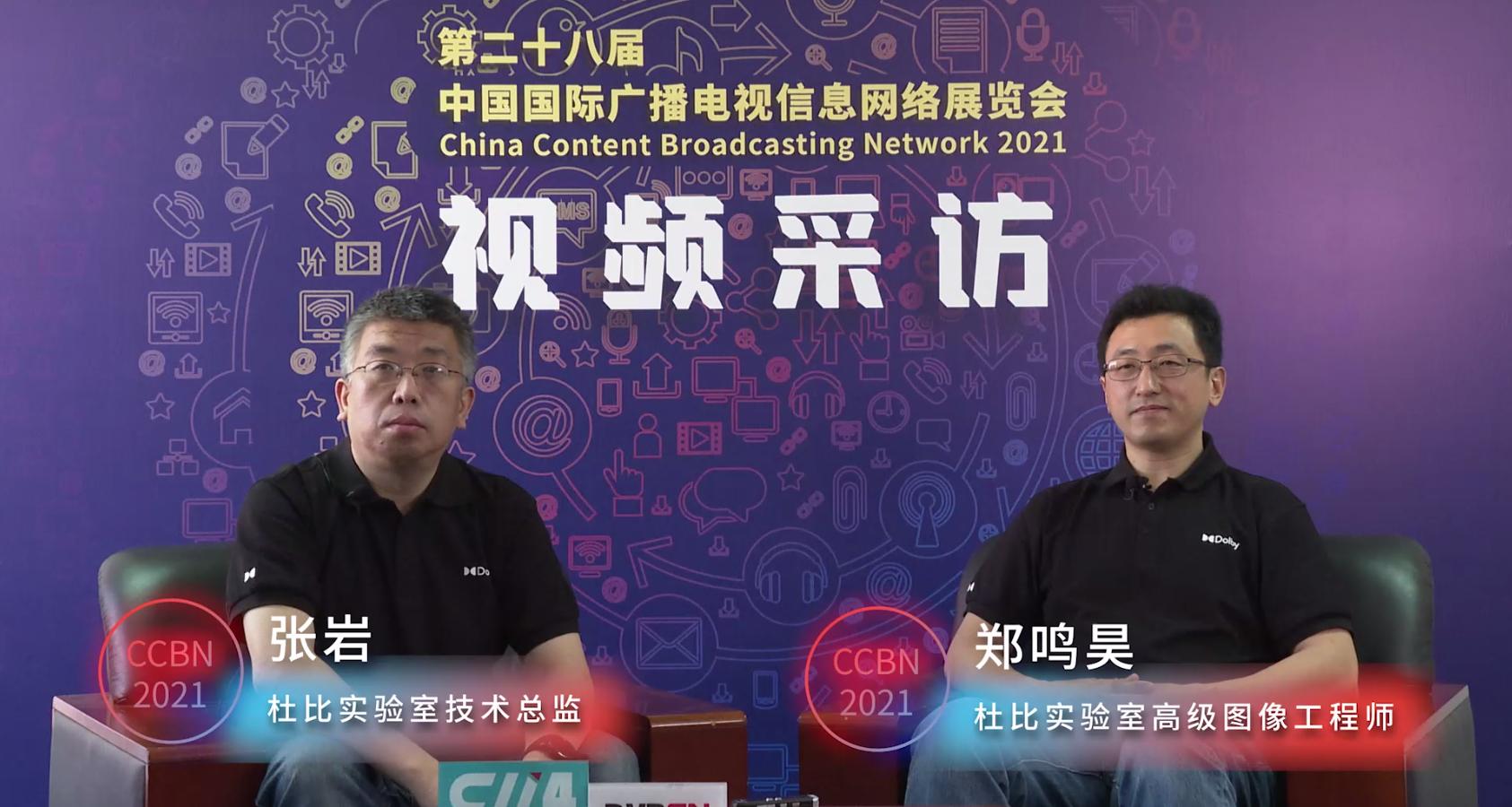 CCBN2021专访:杜比让世界更精彩