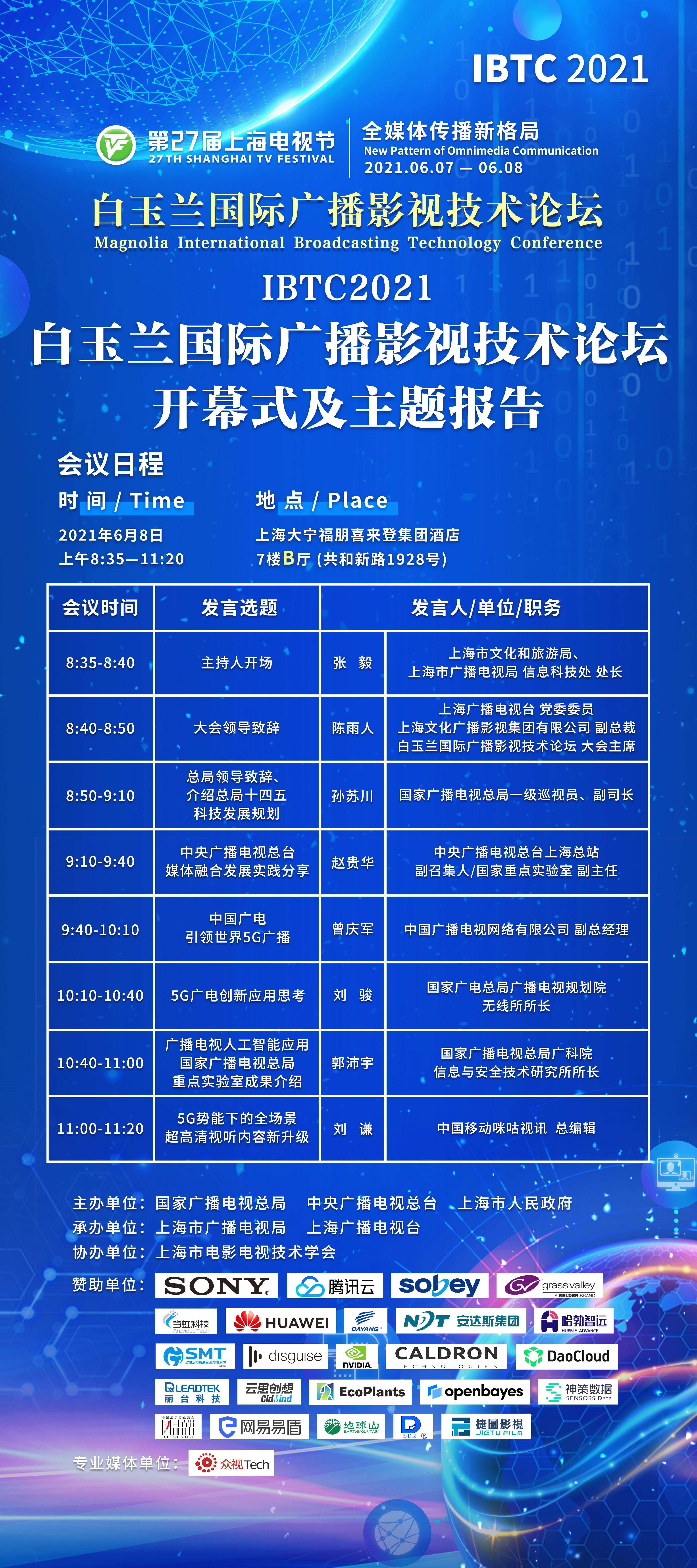 上海市文化和旅游局、上海市广播电视局信息科技处处长张毅出席IBTC2021