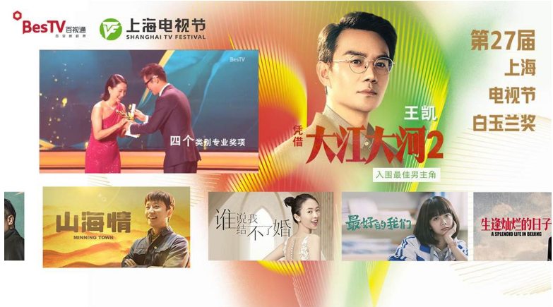 """百视通再启上海电视节""""线上展映"""" 见证玉兰绽放"""