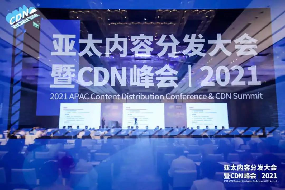「阿里云」李忠仁:CDN业务升级与创新