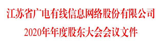 """江苏有线:2021年将开展沿海高速""""广电 5G 700MHz 智慧高速""""试点"""