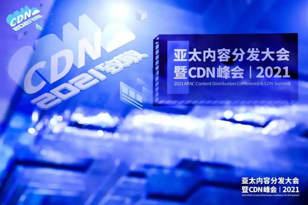 「杉岩数据」 孙永国:CDN遇上对象存储 杉岩CDN存储解决方案