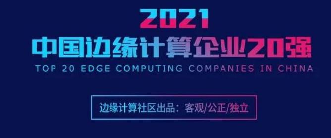 """""""边缘计算20强企业榜单""""出炉"""