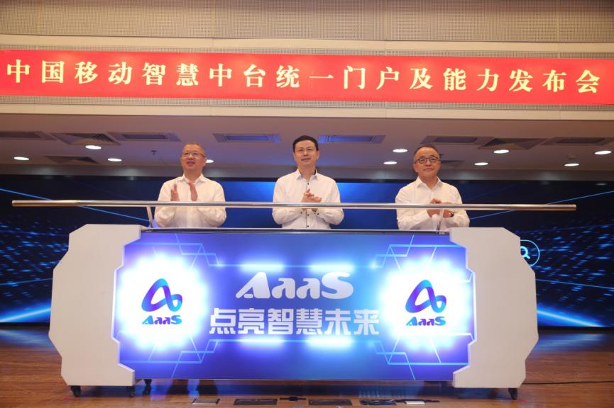 中国移动推出智慧中台AaaS品牌
