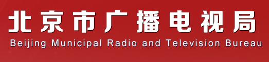 """北京市广播电视局""""北京新视听""""工作规程和政策研究中选公告"""