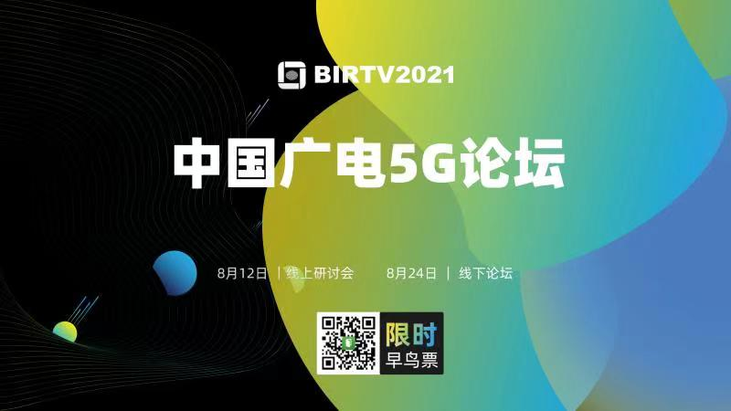 BIRTV2021参观邀请函