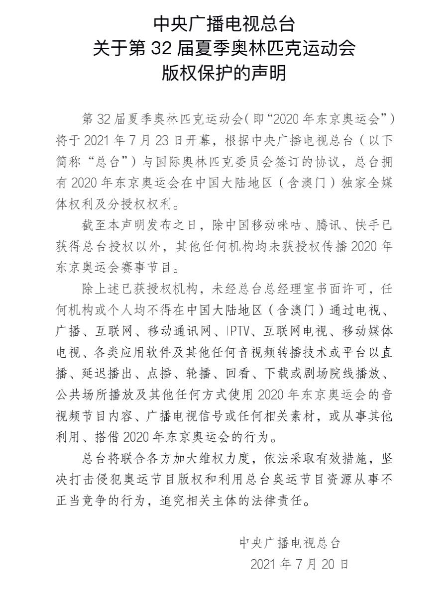 中央广播电视总台发布关于第32届夏季奥林匹克运动会版权保护声明