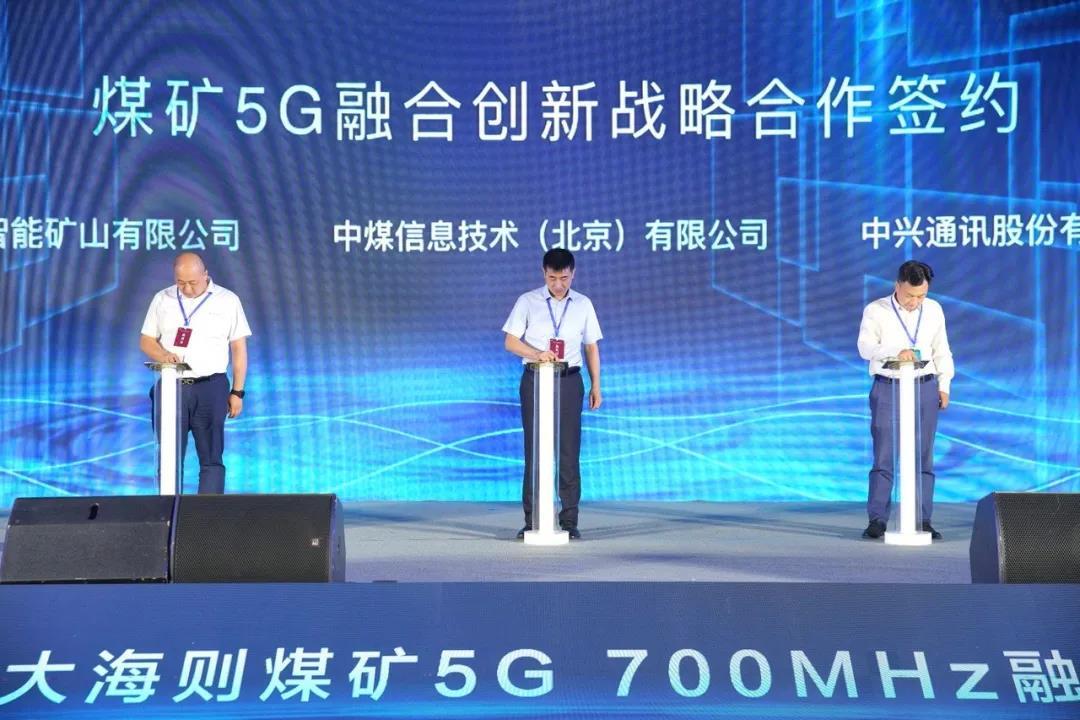 全国首次5G 700MHz频段在煤炭领域试点成功