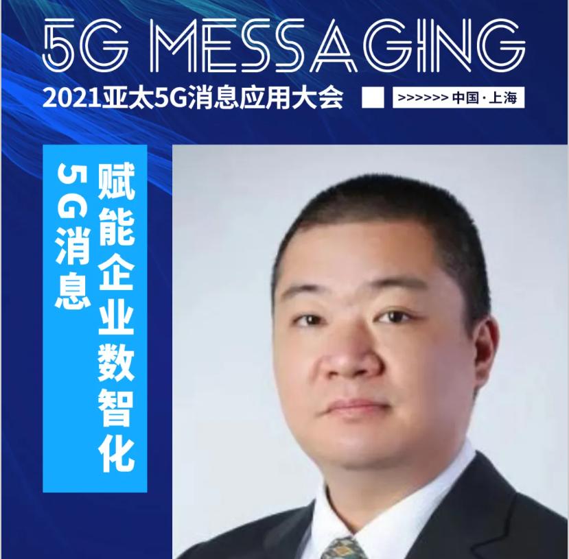 『用友』傅强:5G消息赋能企业数智化丨5GMASSAGING · 上海站预告