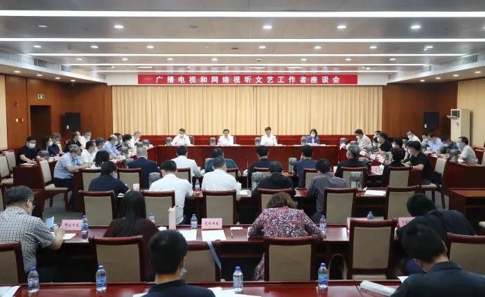 广电总局召开广播电视和网络视听文艺工作者座谈会