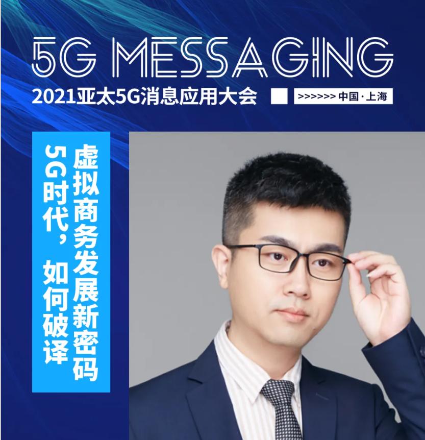 『长江时代』张立斌加入5G虚拟运营论坛圆桌对话丨5G MESSAGING · 上海站