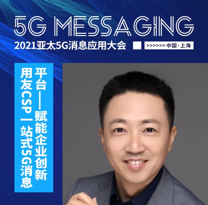 『用友』王勇:用友CSP一站式5G消息平台——赋能企业创新丨5G MESSAGING · 上海站