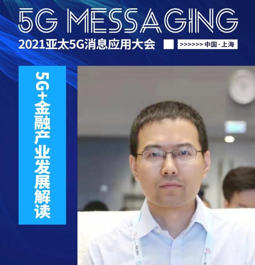 『信通院』赵小飞:5G+金融产业发展解读丨5G MESSAGING · 上海站
