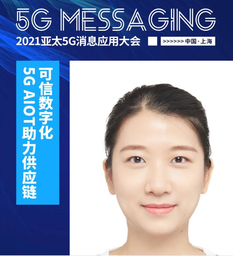 『联通数科』施姗姗:5G AIOT助力供应链可信数字化丨5G MESSAGING · 上海站