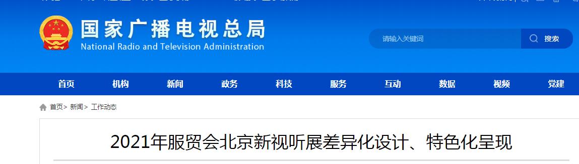 广电总局:2021北京新视听展搭建5G+8K超高清影院,为观众带来沉浸式视听体验
