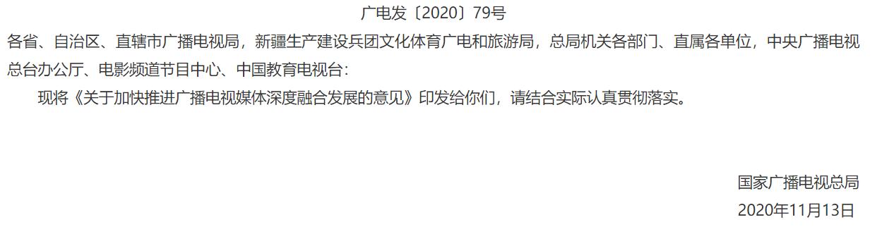 广电新媒体冲刺上市,混合所有制探索需注意防范风险!
