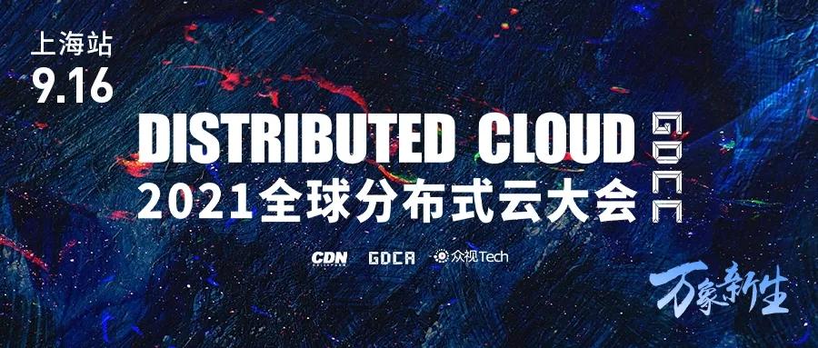 掘金亿万级新赛道 直击分布式云最强科技盛会