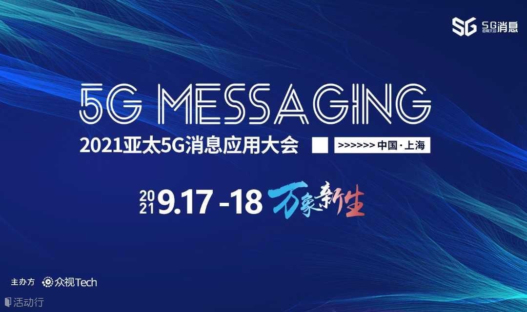 聚焦金融,筑路行业 ‖ 2021亚太5G消息应用大会·上海站三大亮点蓄势待发!