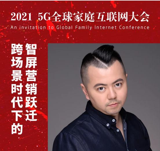 『易平方』张聪:跨场景时代下的智屏营销跃迁丨GFIC2021预告