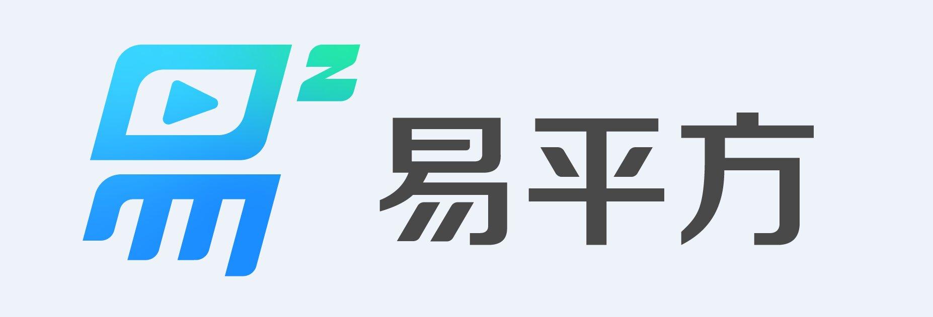 打造跨屏、跨场景新营销生态!易平方亮相GFIC2021!