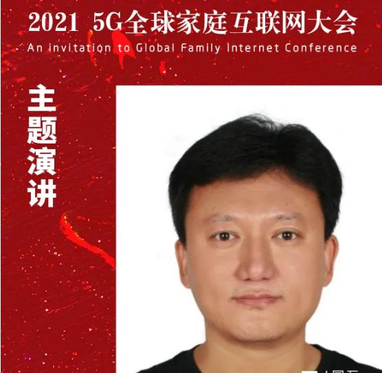 『广电总局』尹亚光丨GFIC2021预告