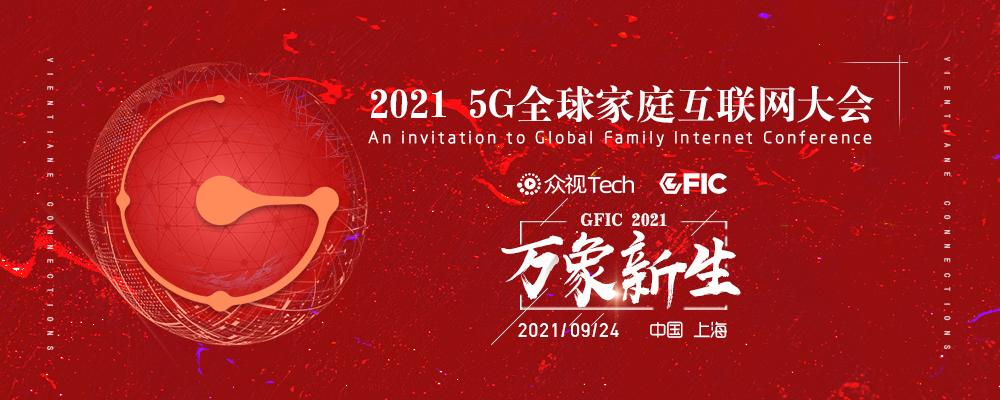 构建行业新生态,GFIC2021@【5G全球家庭互联网大会主论坛】围绕三大热点蓄势待发!