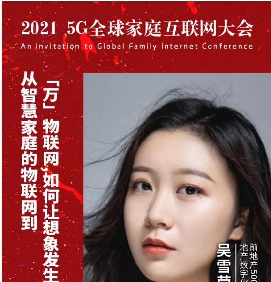 『杭州回响』吴雪莹:从智慧家庭的物联网到「万」物联网,如何让想象发生?丨GFIC2021预告
