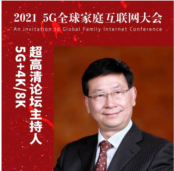 张一钧教授出席GFIC2021【5G+4K/8K超高清论坛】担任主持