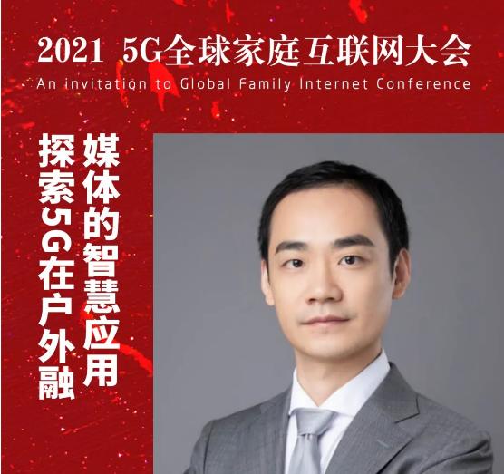 『百视通』郑炜:探索5G在户外融媒体的智慧应用丨GFIC2021预告