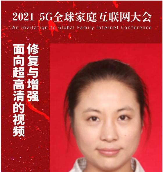 『云视科技』徐小丽:面向超高清的视频修复与增强丨GFIC2021预告