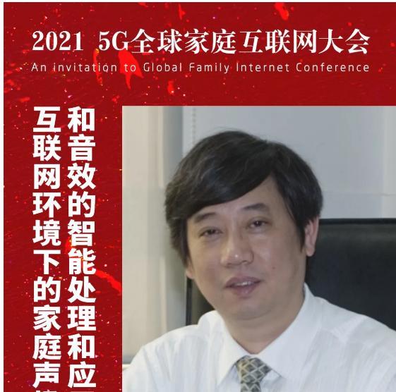 『中国科学院』顾亚平:互联网环境下的家庭声场和音效的智能处理和应用丨GFIC2021预告