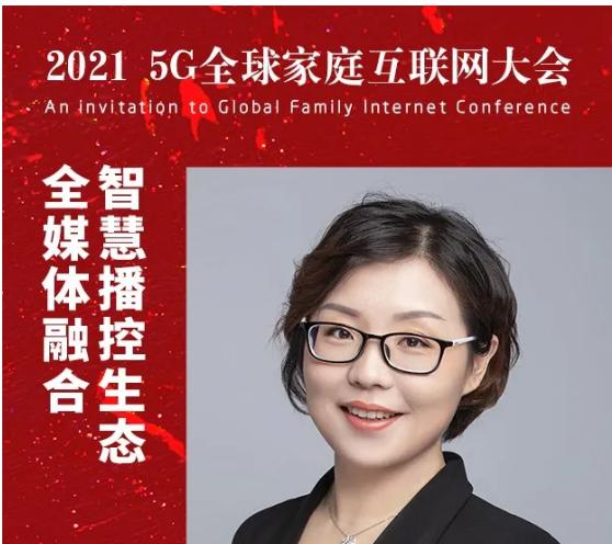 『优地网络』杨娟:全媒体融合智慧播控生态 | GFIC2021预告