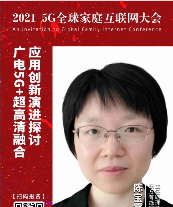 『东方有线』陈宝霞:广电5G+超高清融合应用创新演进探讨丨GFIC2021预告