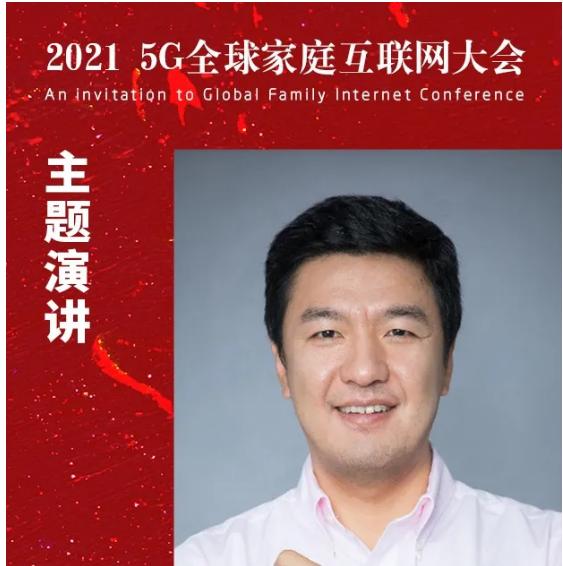 『易视腾科技』侯立民 | GFIC2021预告